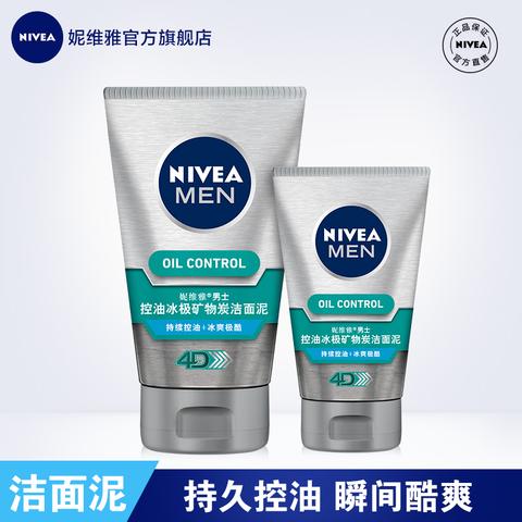 妮维雅男士控油冰极矿物炭洁面泥深层清洁毛孔洗面奶 100g+50g