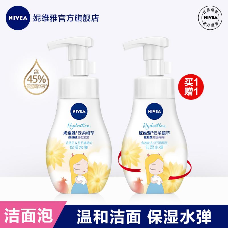 妮维雅氨基酸温和洁面慕斯洗面奶