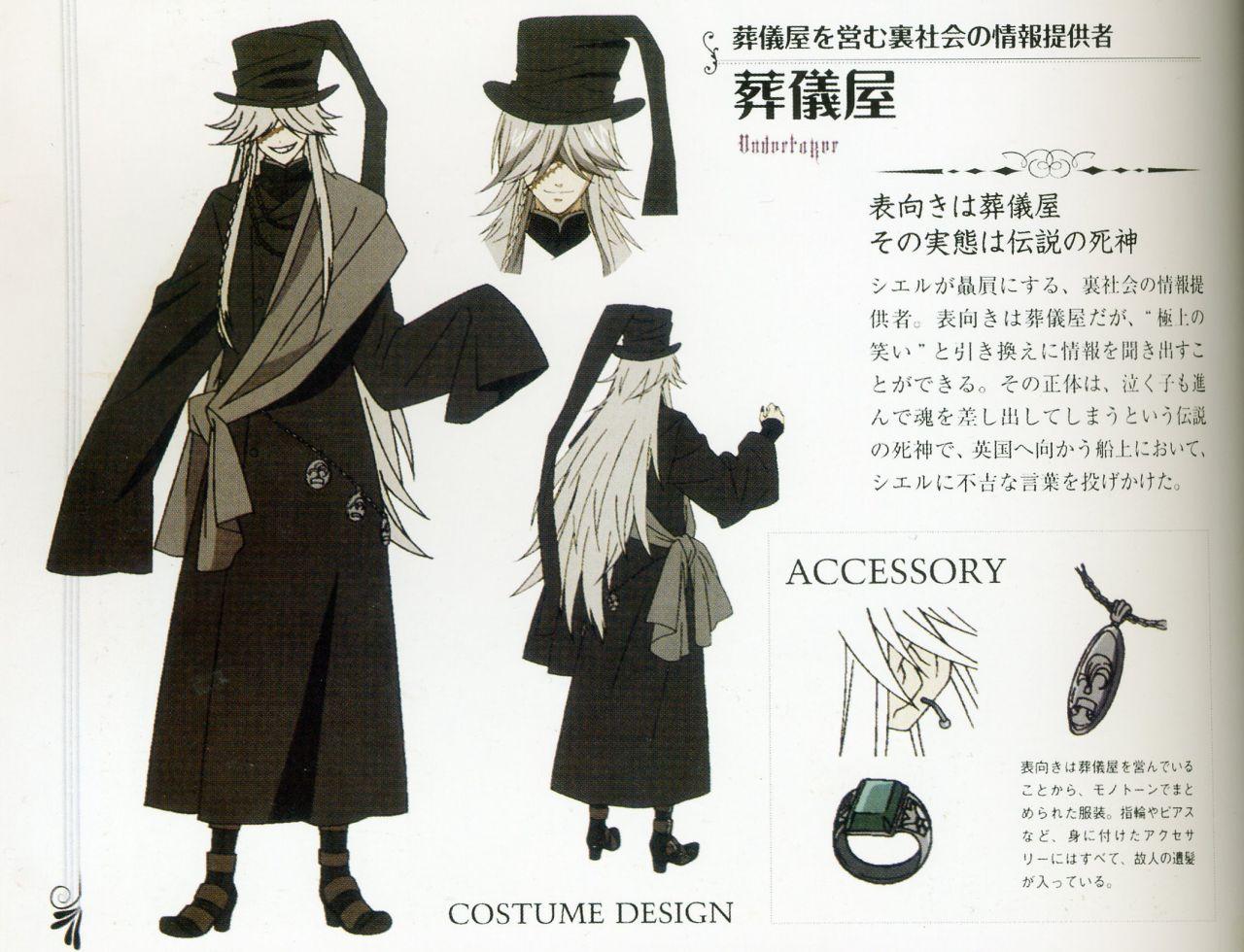 コスプレ黒執事葬儀屋/喪儀人cos服【ウエストチェーン、ネックレス】