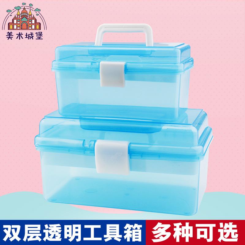 小号中号美术工具箱 手提透明双层收纳箱素描铅笔盒塑料笔盒包邮