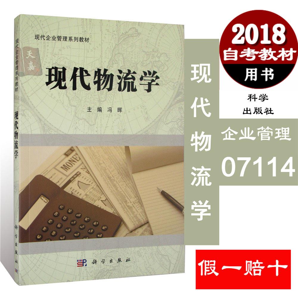 正版自考教材现代物流学7114 07114广东省现代企业管理专业本科 科学出版社