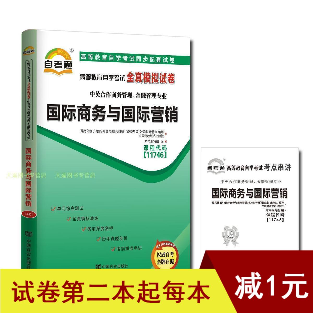 正版 自考通 试卷 国际商务与国际营销 代码 11746 中英合作专业 高等教育自学考试全真模拟试卷国际商务与国际营销