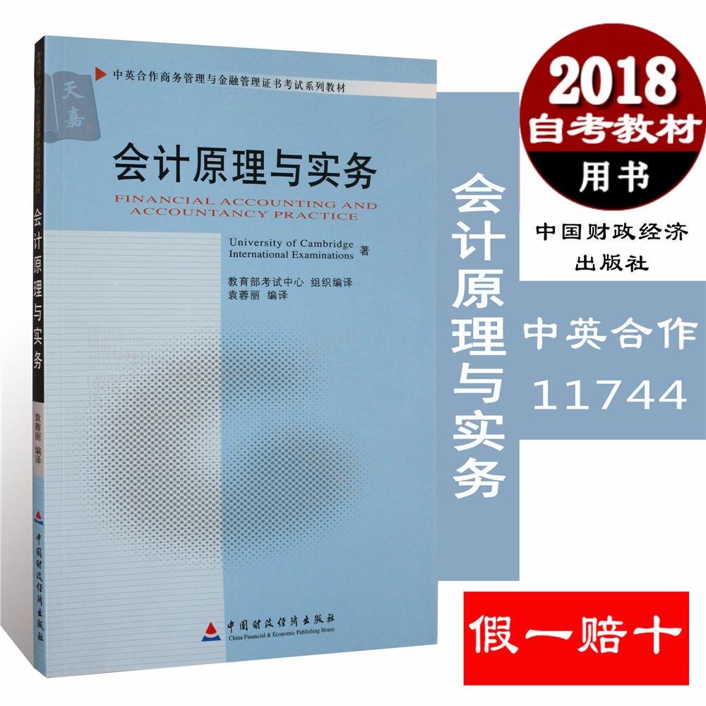 自考教材 11744 会计原理与实务 袁蓉丽 正版现货中英合作商务管理与金融管理证书