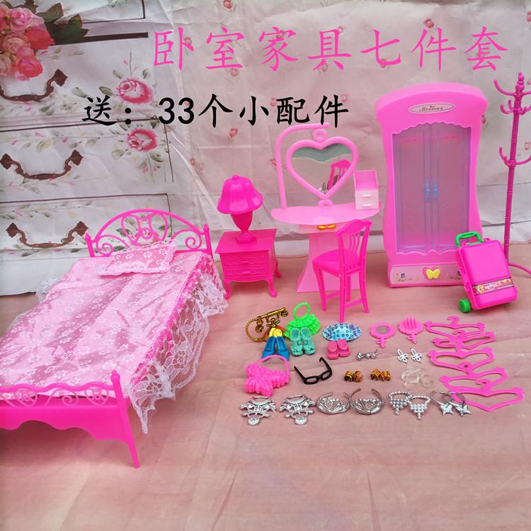 包邮可美中国娃娃换装洋娃配件居家家具/卧室七件套装/女孩过家玩