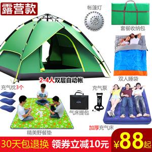 帐篷户外露营野营3-4人单人2人全自动二室一厅野外帐篷防雨套餐