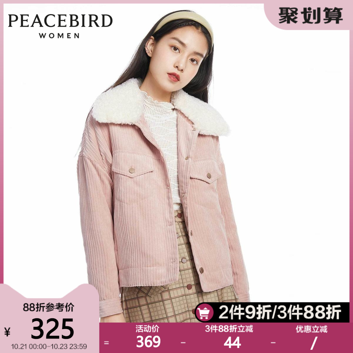 Peacebird 2020 autumn and winter new fashion jacket A5BB94117