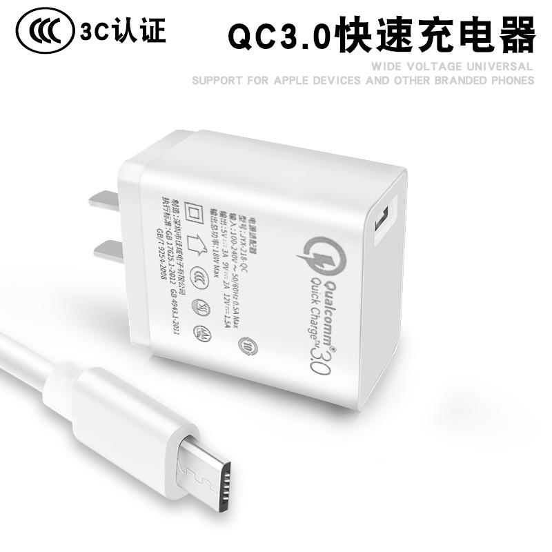 高通qc3.0快充头小米华为充电器