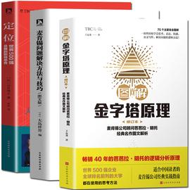定位+图解金字塔原理+麦肯锡问题解决方法与技巧 快速提升解决分析问题能力 金字塔分析麦肯锡工作法 企业经营管理方面的书籍