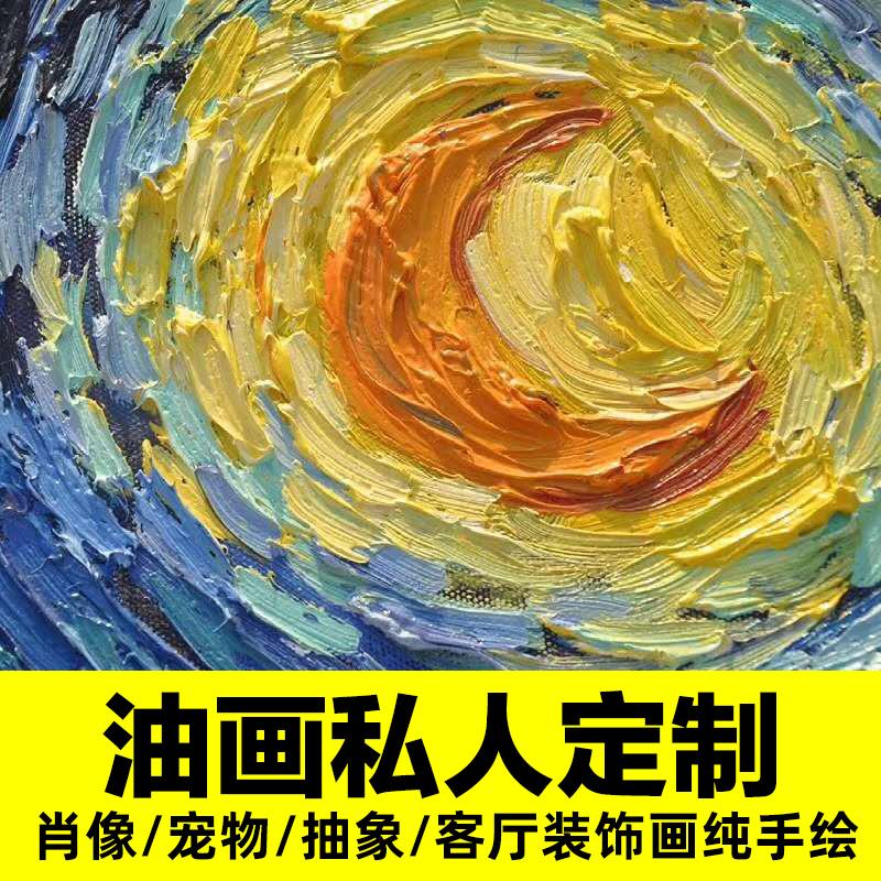 纯手绘油画定制照片人物人像订制抽象客厅背景墙楼梯玄关装饰挂画