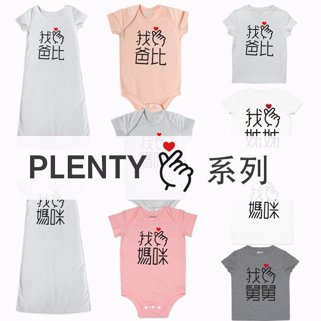 萝拉宝贝现货 台湾plenty 19夏 男女童比心系列哈衣短袖T恤包臀裙