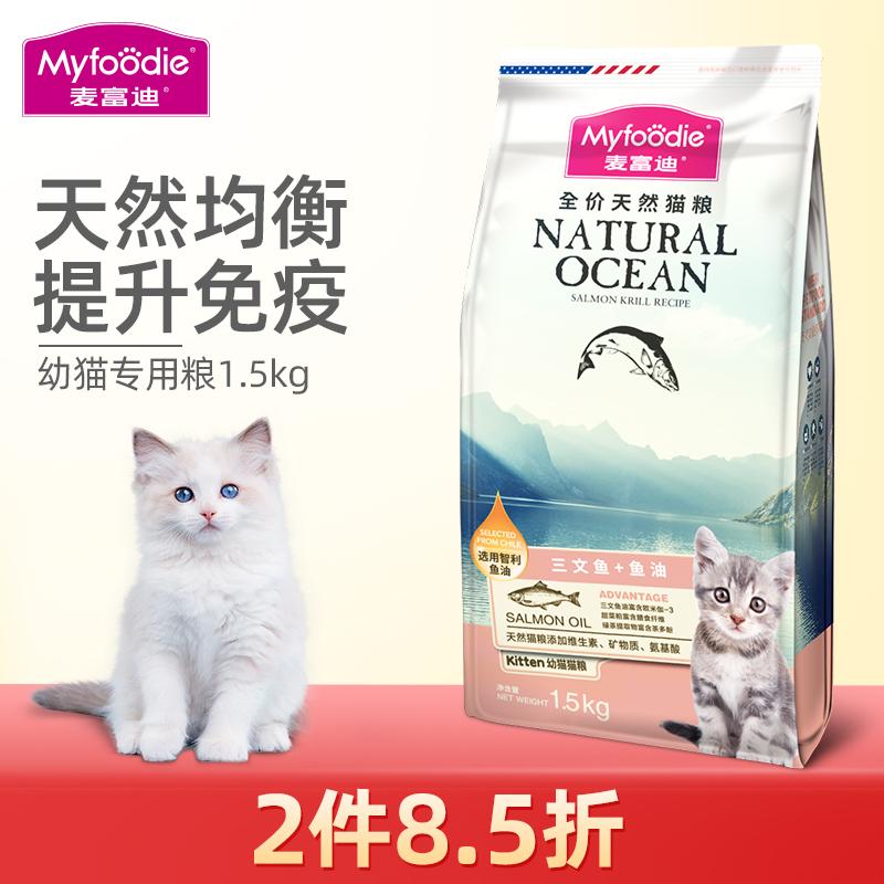 热销1204件包邮麦富迪幼猫1.5 kg深海鱼肉味猫粮