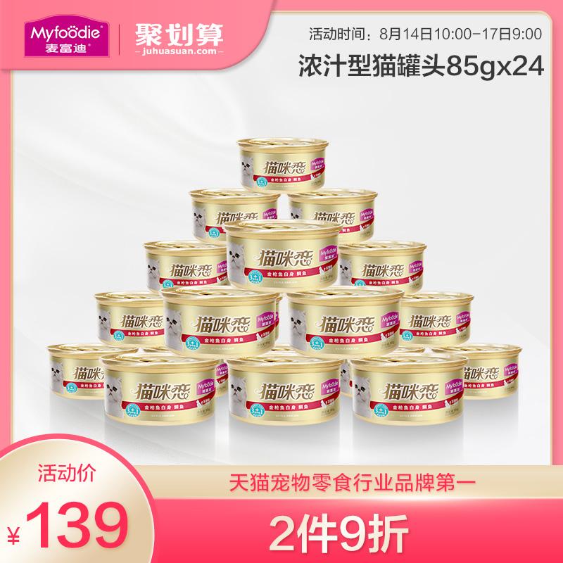 Консервированная еда для кошек Артикул 45111746360