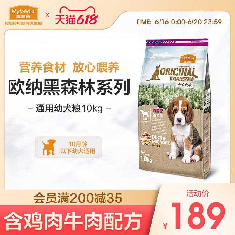 麦富迪狗粮通用型10kg金毛哈士奇拉布拉多萨摩耶中大型幼犬20斤装