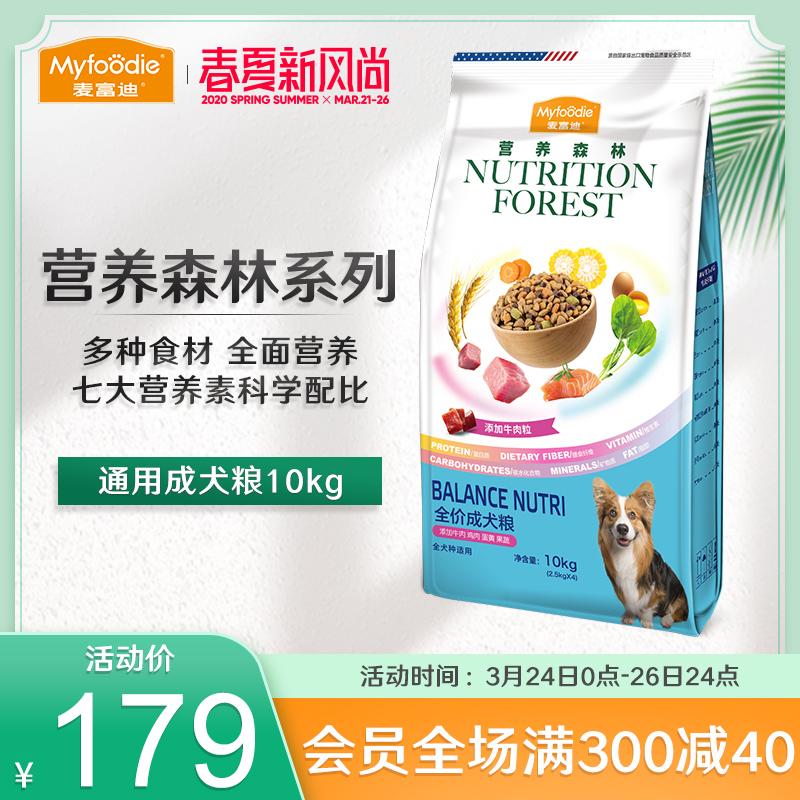 麦富迪狗粮10kg营养森林小型犬成犬粮柯基比熊牛肉味通用型20斤优惠券