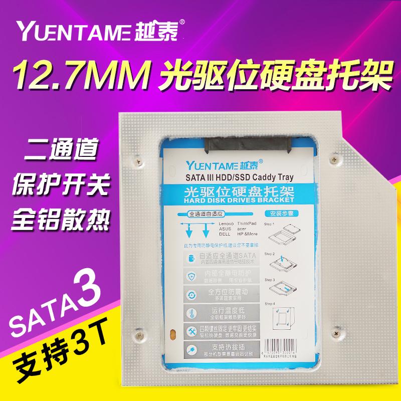 惠普G4 G6 G7 4441S CQ511 8470P 4740s 4311s 6550B笔记本光驱位硬盘托架 固态机械支架盒 品牌原装正品