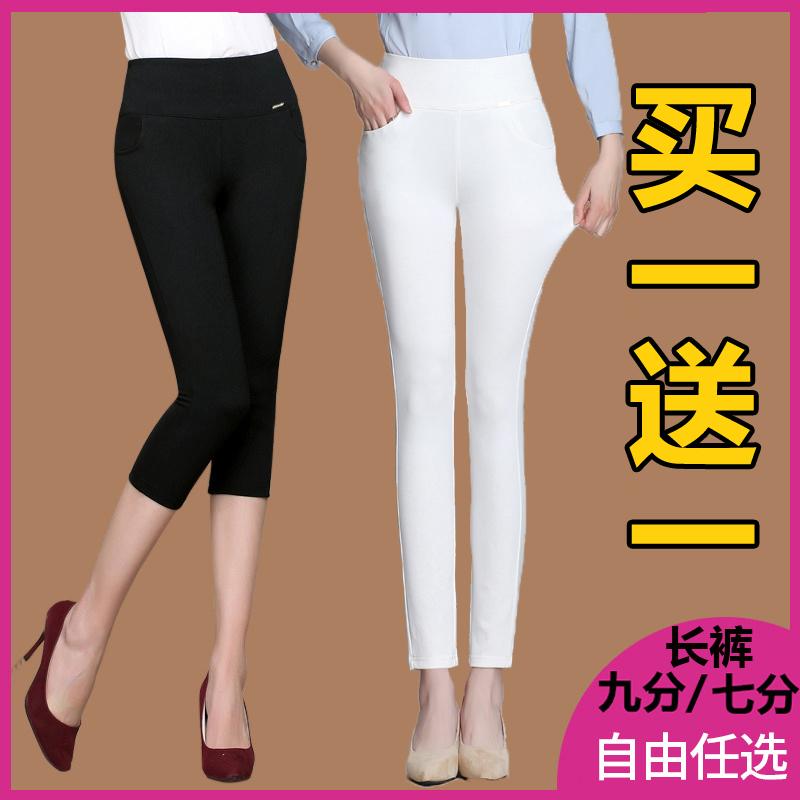 春秋薄款打底裤女士加肥加大码高腰夏季弹力七分长裤外穿紧身中年