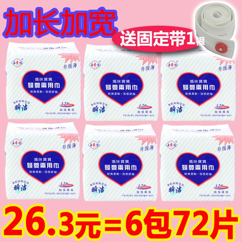 Kangyi полотенце материнства гигиеническое полотенце 6 пакет 72 месяца материнского послеродового месяца с пожилым недержанием бесплатная доставка по китаю