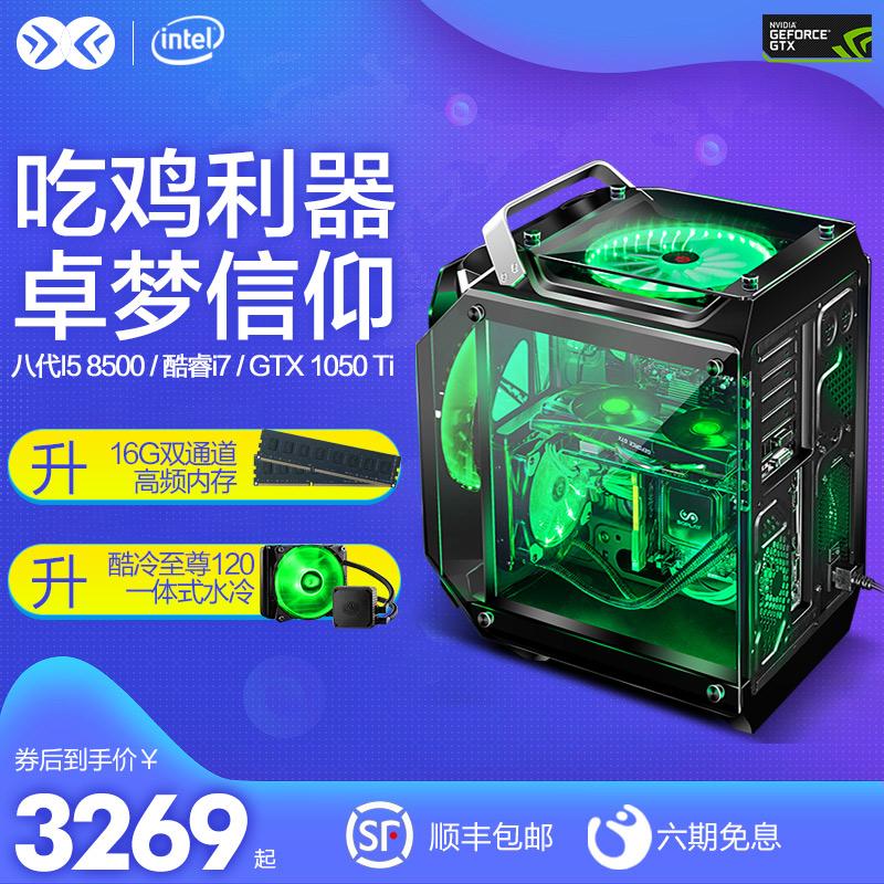 i5 8400升8500/GTX1050TI/16G绝地求生吃鸡台式游戏组装电脑主机