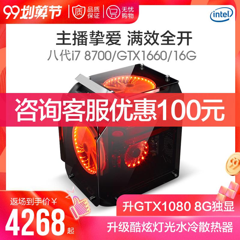 协手水冷高配组装电脑主机i7 8700/GTX1660/1080/16G绝地求生直播吃鸡游戏设计抖音剪辑DIY台式机全套