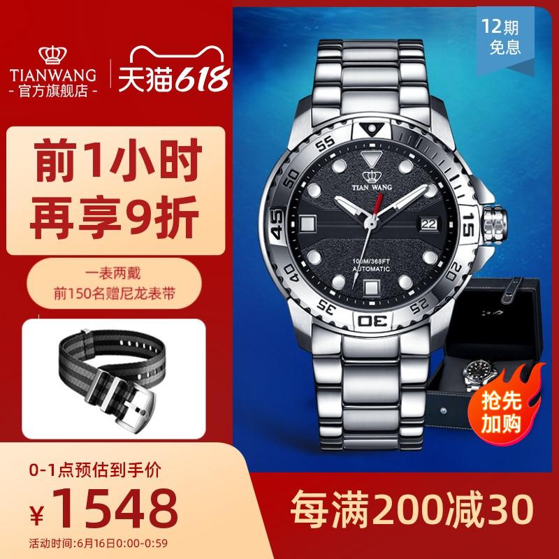 天王表蓝鳍系列100m潜水运动机械男表联名礼盒101122