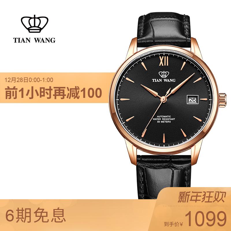 天王表男士皮带自动机械手表  时尚休闲防水5999