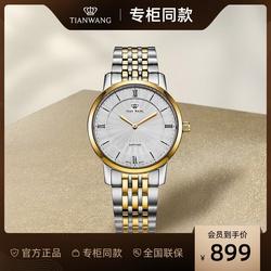 天王表女表博雅系列石英表时尚休闲女表钢带专柜直发3716
