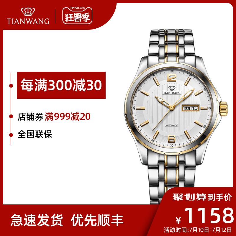 天王表商务复古自动机械表防水双历钢带男士手表金色男表5732