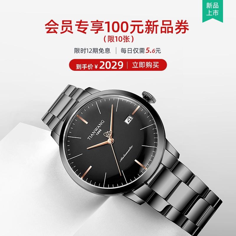 天王表官方正品防水钢带自动机械表新款大表盘休闲男士手表51141图片