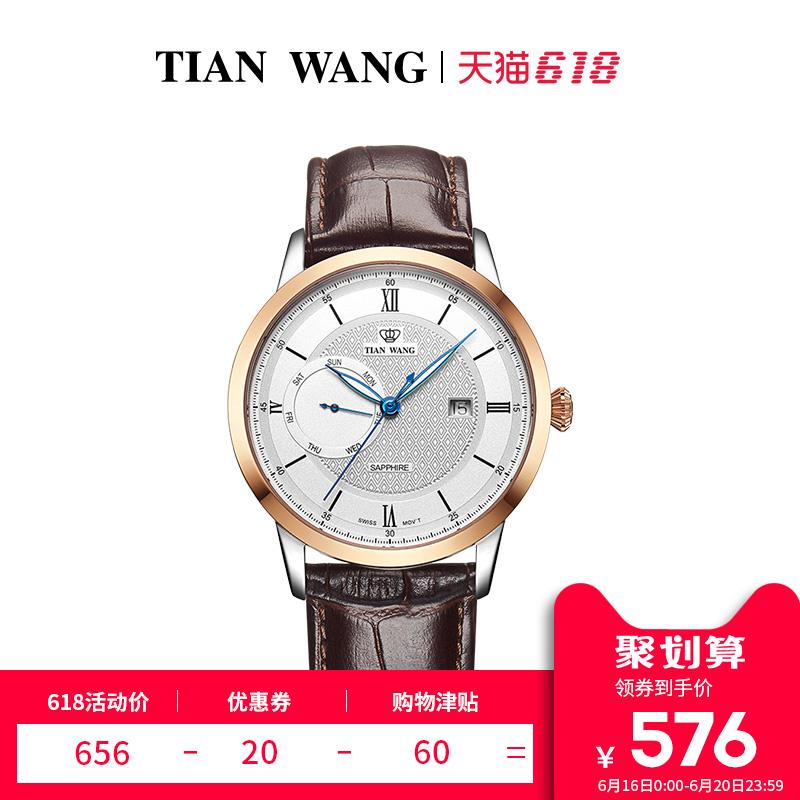 天王 运动手表好不好,运动手表哪个牌子好