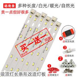led吸頂燈改造長方形燈板燈泡改裝長條貼片燈珠燈芯燈片燈帶燈條圖片