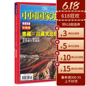 中国国家地理2006年7月号青藏铁路