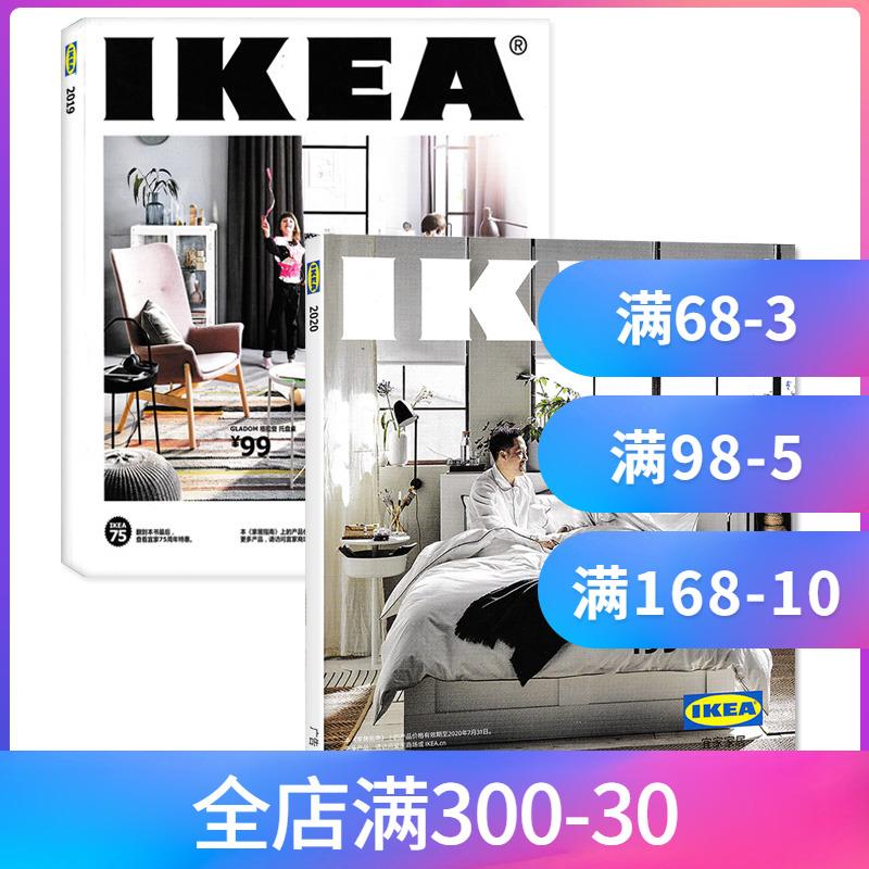 【现货 共2本打包】IKEA宜家家居购物指南目录册2020年/2019年 时尚室内设计居家生活安邸装饰装修装潢家装家具知识书籍杂志期刊