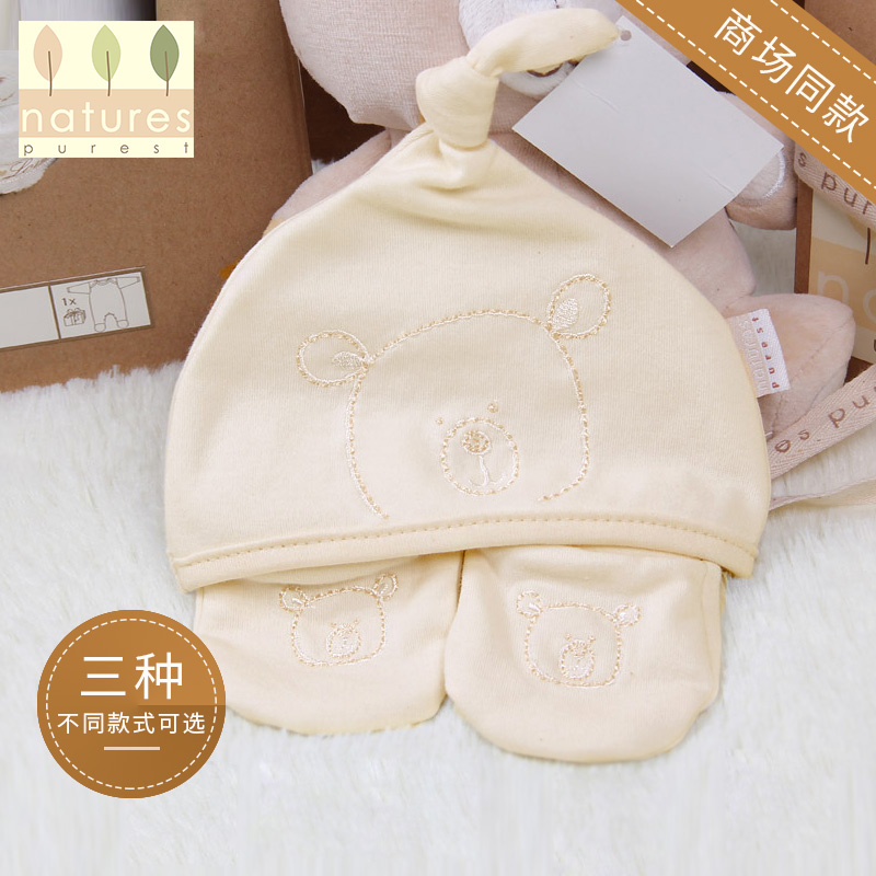 英国natures purest宝宝帽及手套套装初生婴儿礼盒帽手袜宝宝礼物