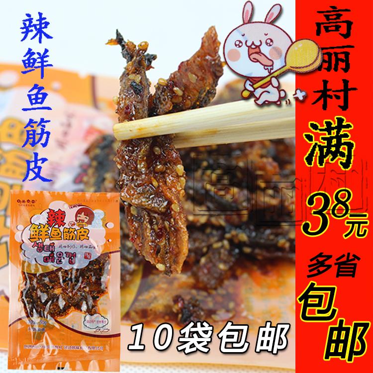 延边特产 香辣鱼皮 下酒 饭 啤酒菜 休闲食品零食50克 10袋包邮