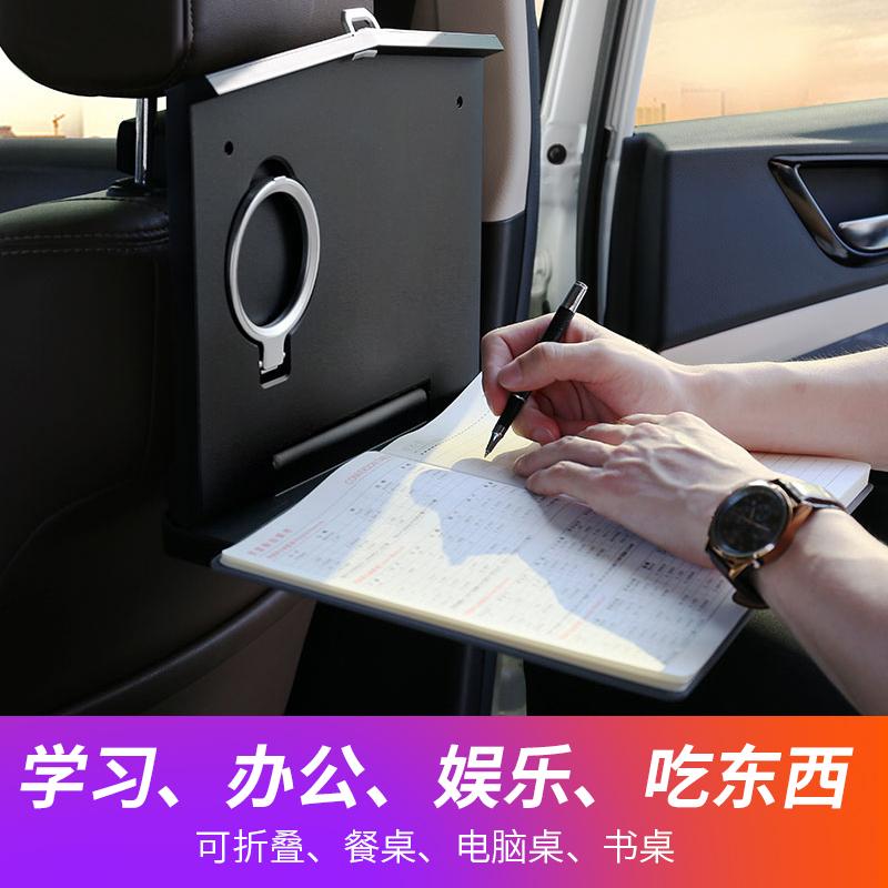 车载小桌板桌子汽车折叠餐桌电脑后排座椅办公笔记本支架车内用品