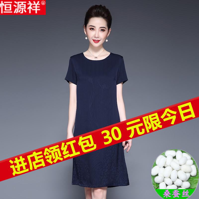 恒源祥中老年连衣裙100%桑蚕丝提花妈妈装30-60岁纯色真丝女装裙