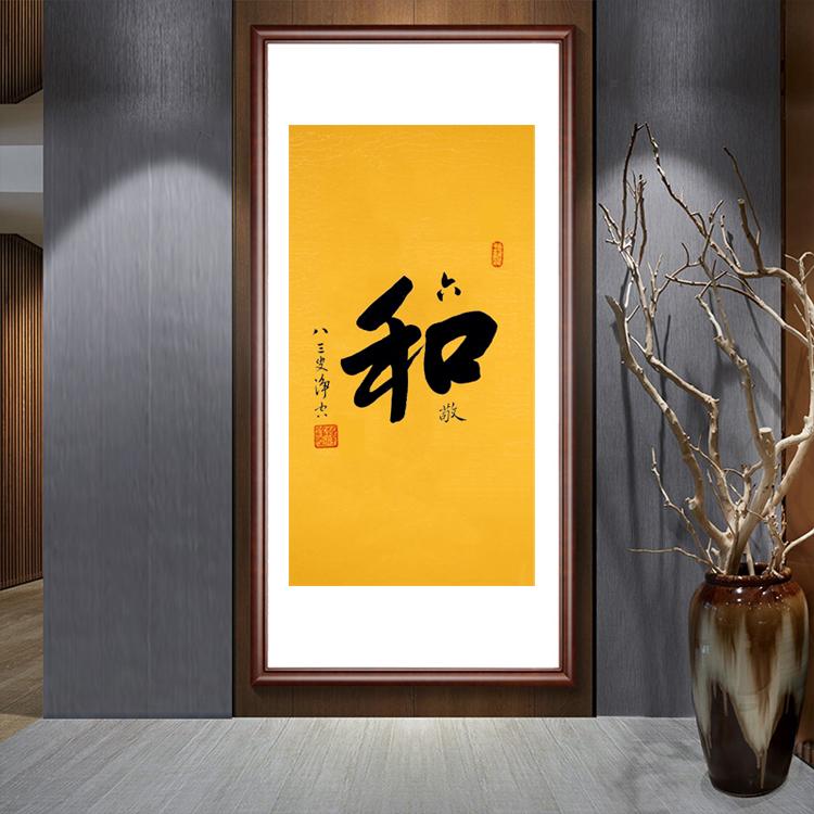 仿品秦泽轩净空法师书法作品和字客厅字画书法中式现代装饰挂画
