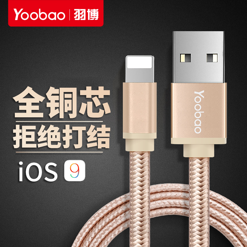 羽博iPhone6数据线6s苹果5手机5s加长i6Plus五7P六ipad充电线器ip