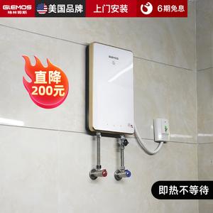 格林姆斯l9即热式家用小型电热水器