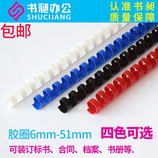 梳式 书昶装 21孔胶圈 塑料圈 白 订胶圈 胶圈 红 51mm100支 黑蓝