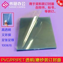 书昶装订胶片装订封面纸A3A4透明磨砂胶片标书塑料封皮pvcpp