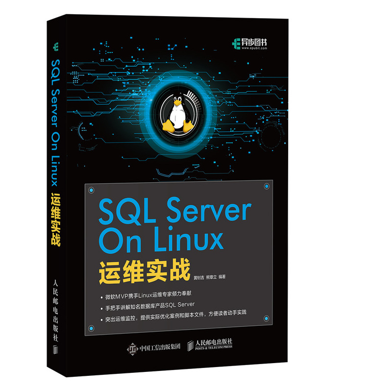 SQL Server On Linux运维实战 2017版从入门到精通 微软MVP携手Linux运维专家倾力奉献 在Linux上SQL Server的安装配置监控搭建书,可领取3元天猫优惠券
