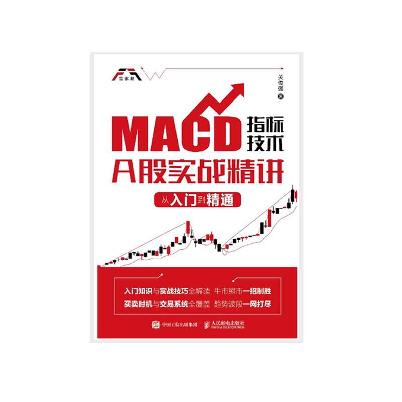 MACD指标技术A股实战精讲 从入门到精通 股票 炒股入门经典图书 炒股票理财操盘实战
