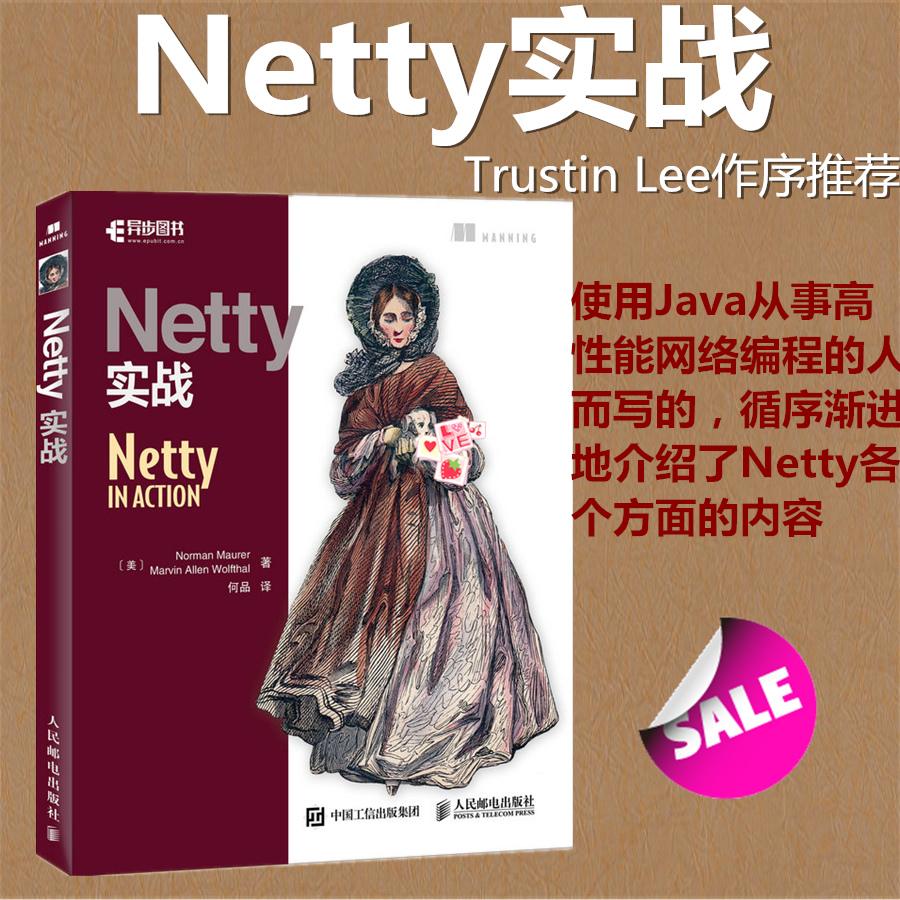 包邮 Netty实战 Netty实用技术书籍 Netty之父Trustin Lee作序推荐书籍 netty实战权威指南 netty入门教程书籍 高性能Java 网络栈