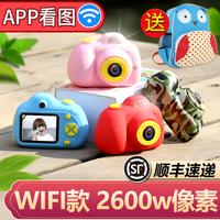 儿童数码照相机wifi小单反2400万像素宝宝玩具迷你相机可拍照2000