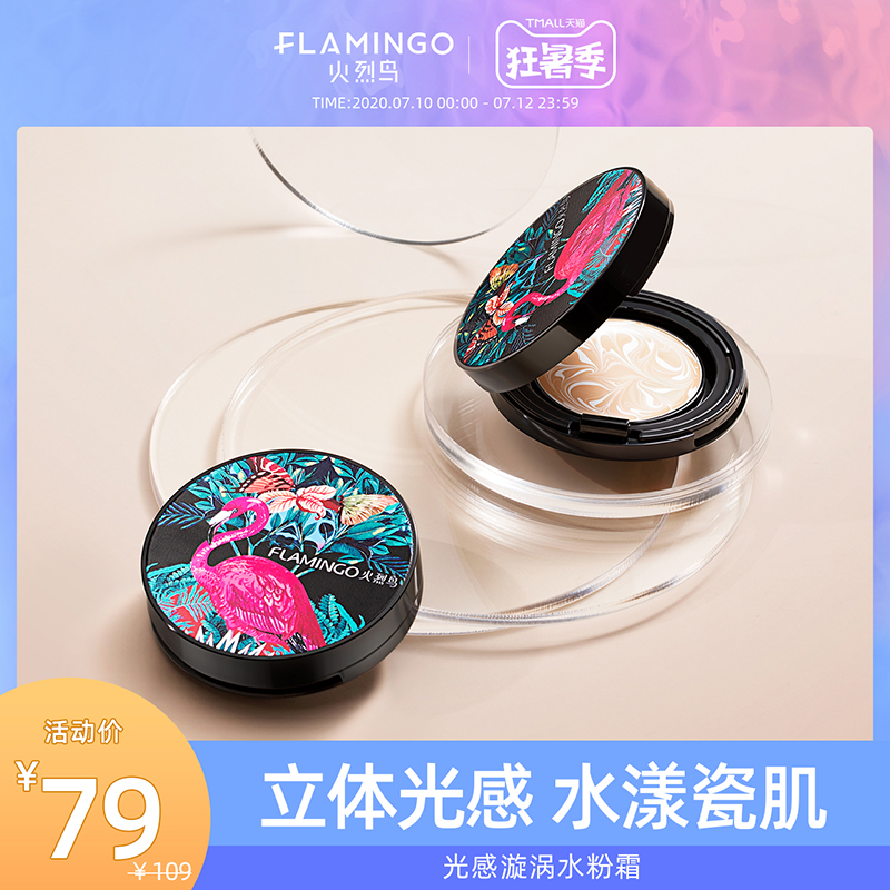 Flamingo light perception whirlpool, water powder, cream mesh, red air cushion BB Cream Moisturizing concealer, light and naked makeup muscle water Moisturizing Foundation Cream