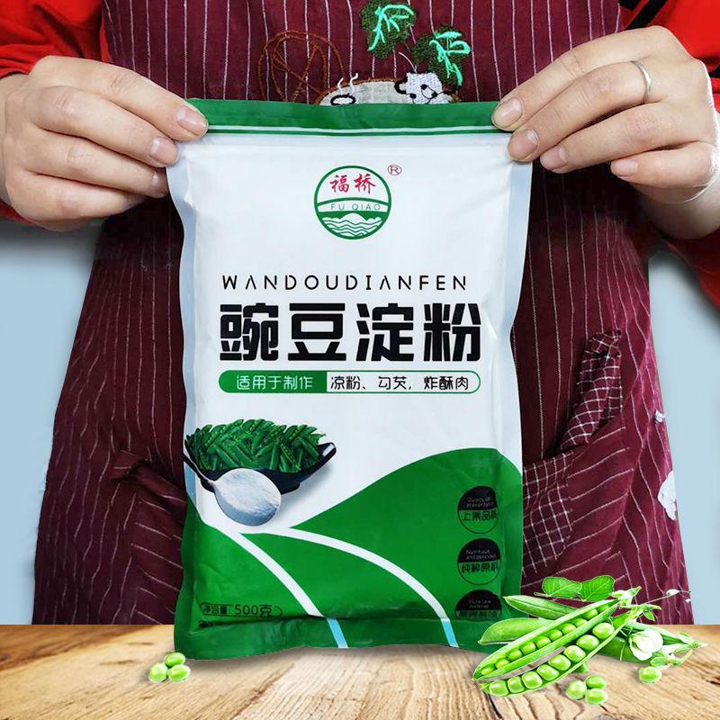 豌豆5斤白凉粉专用粉自制碗豆粉