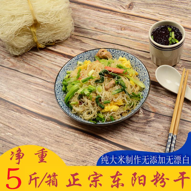 東陽の粉の乾索の粉の浙江の粉の乾の特産物の義烏の永康の粉の乾金華の粉の米のビーフンの5斤は郵送します
