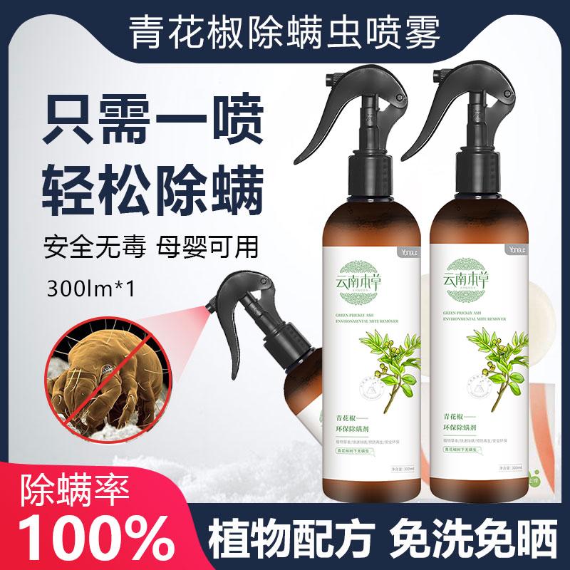 青花椒除螨虫喷雾剂除螨神器家用床上免晒洗去螨虫克星植物杀虫剂