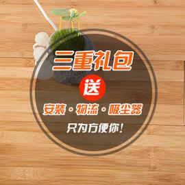 维多利亚腾达竹地板自然竹木地板厂家直销地暖碳化哑光耐磨竹地板图片